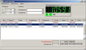 Программное обеспечение «АРМ весовщика. Платформенные весы»