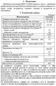Паспорт и руководство ДМЛ-3-150М_Page3 - копия