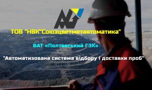 ferrexpo_ukrainian_home-300x179